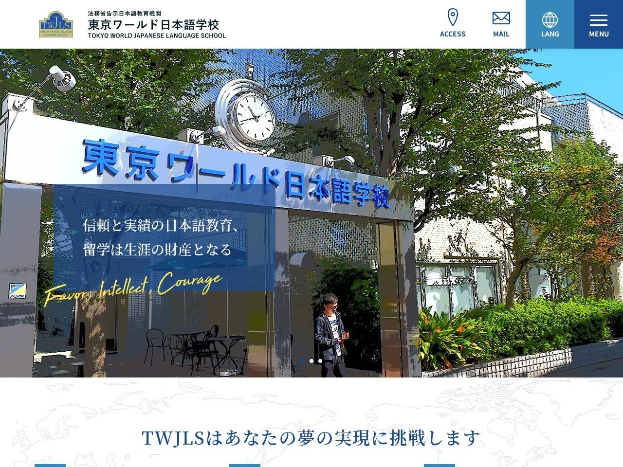 東京ワールド日本語学校