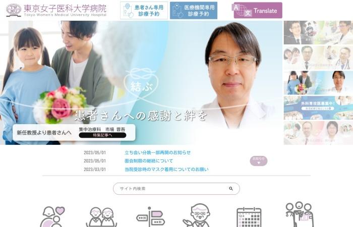 Screenshot of www.twmu.ac.jp