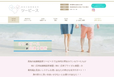 Screenshot of www.two-peace.com