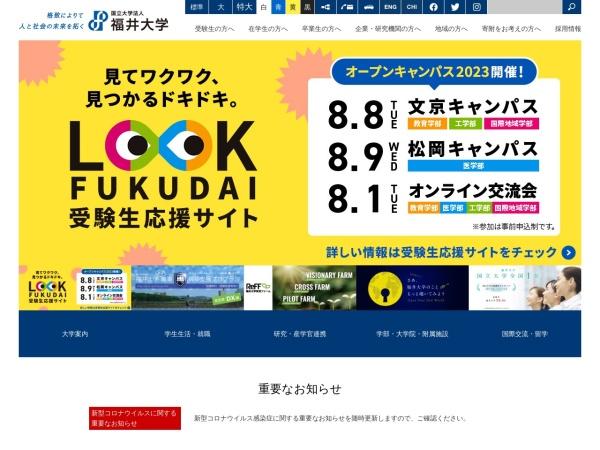Screenshot of www.u-fukui.ac.jp