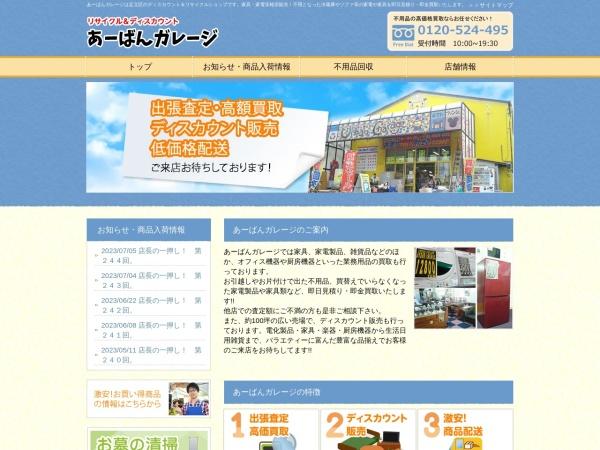Screenshot of www.u-garage.com