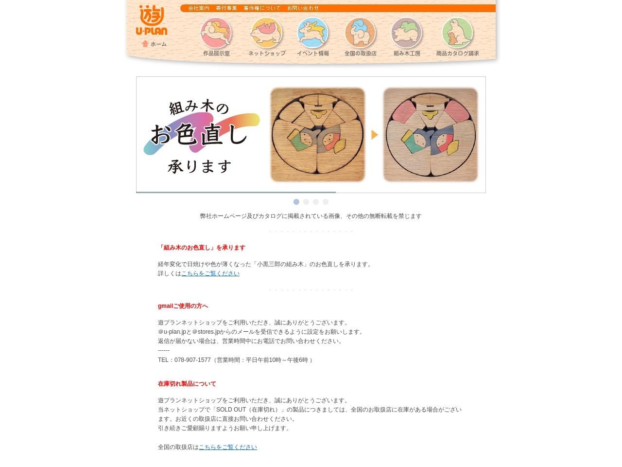 組み木と木のおもちゃの 『遊プラン』 五月人形・雛人形・パズル・材料
