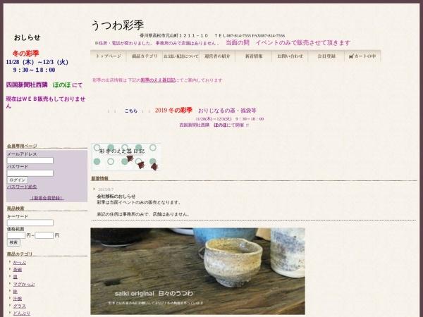 Screenshot of www.u-saiki.jp