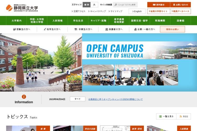 Screenshot of www.u-shizuoka-ken.ac.jp