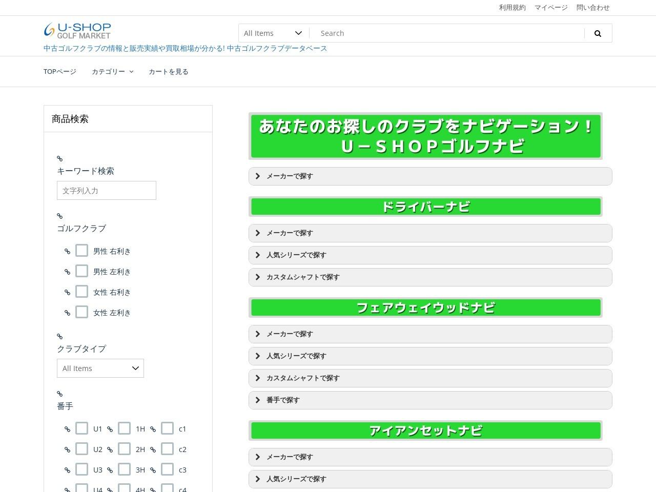 株式会社ゴルフパートナー新宿センタービル店