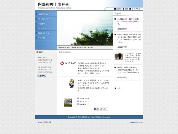Screenshot of www.u-tax.jp