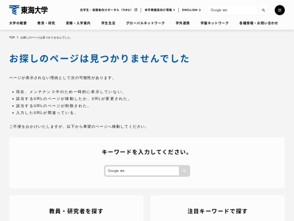 Screenshot of www.u-tokai.ac.jp