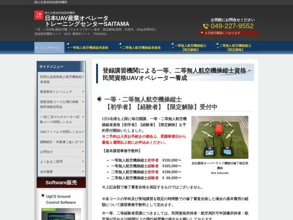 Screenshot of www.uavacademy.jp
