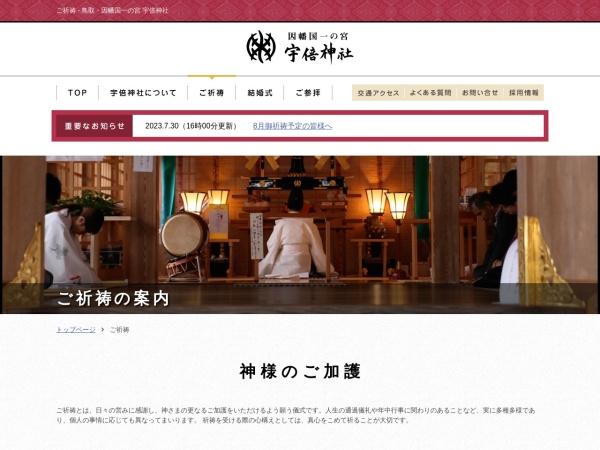 http://www.ubejinja.or.jp/new-kitou/