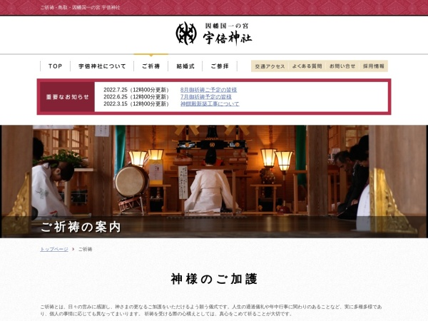 Screenshot of www.ubejinja.or.jp