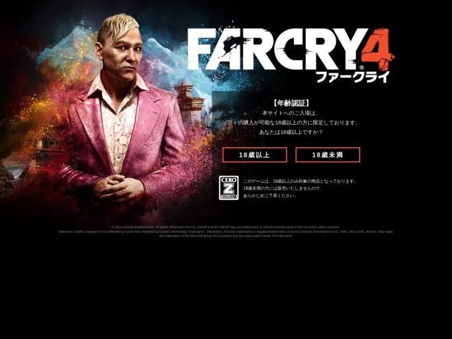 http://www.ubisoft.co.jp/farcry4/