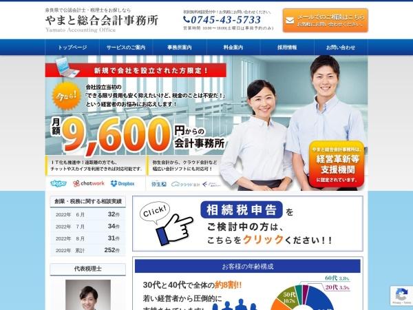 Screenshot of www.uc-kaikei.com