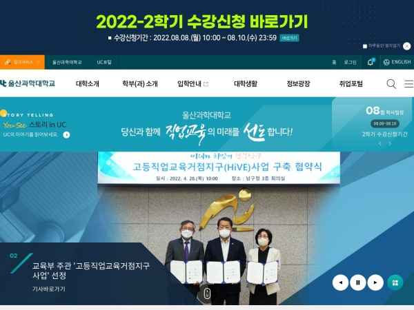Screenshot of www.uc.ac.kr