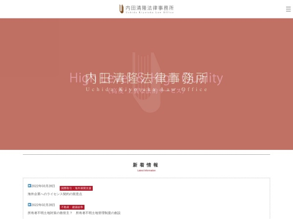 http://www.uchida-houritsu.com/