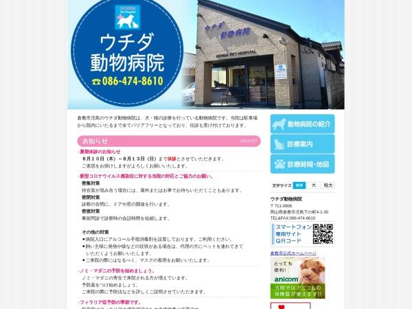 Screenshot of www.uchida-ph.com