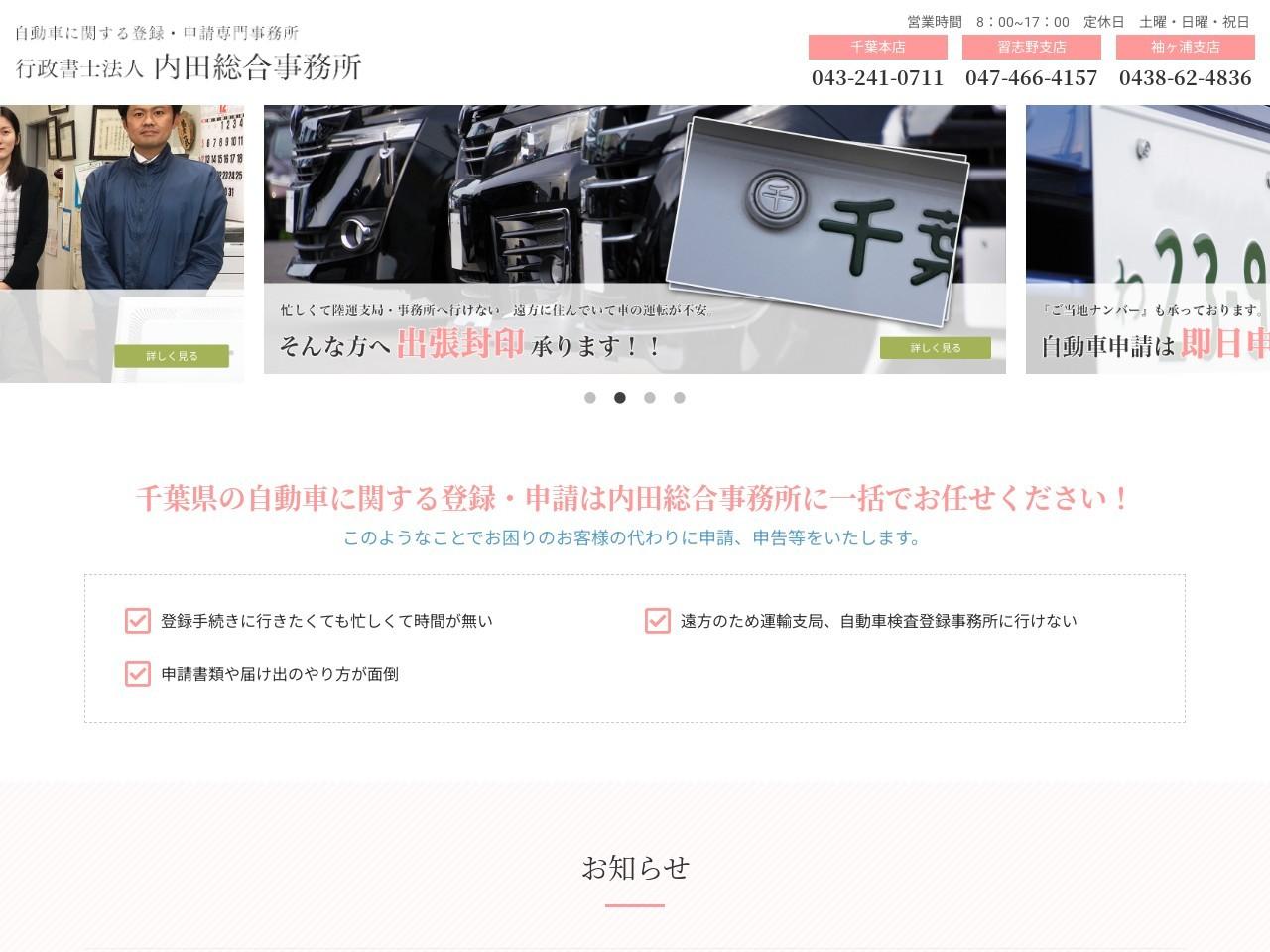 内田総合事務所(行政書士法人)