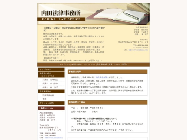 Screenshot of www.uchidalaw.com