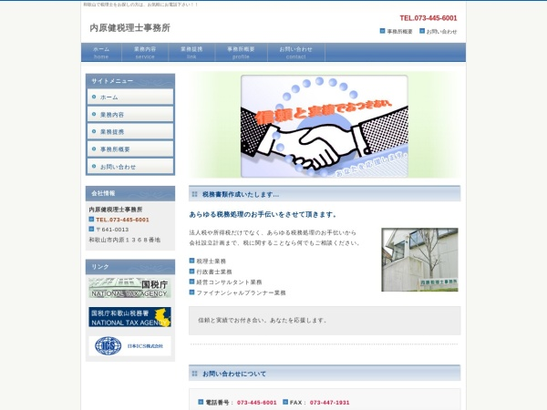 Screenshot of www.uchihara-office.jp