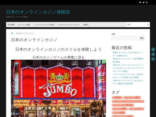 Screenshot of www.uchiumi-t.jp