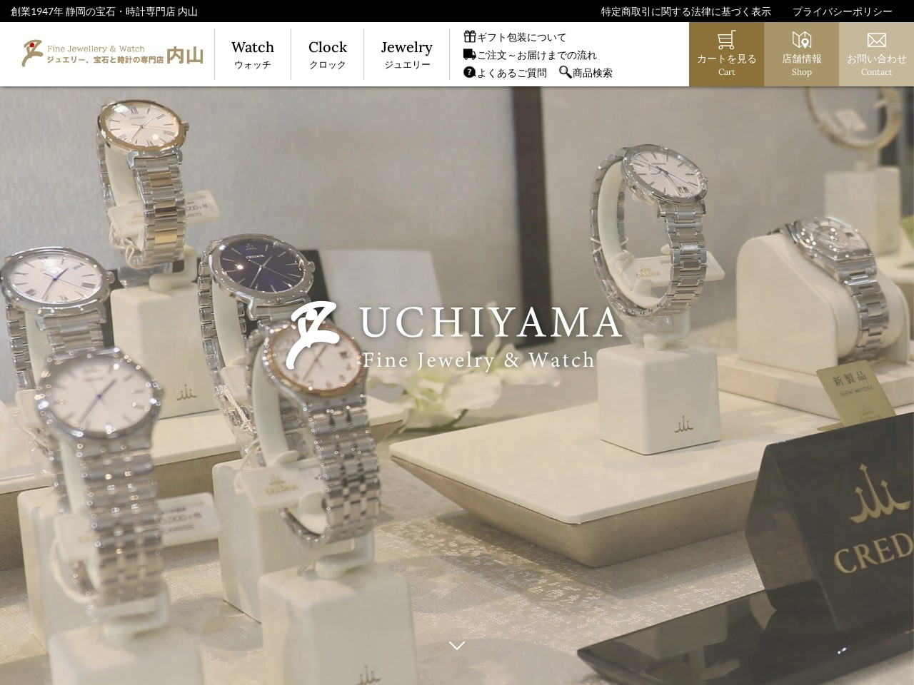 静岡市清水区のジュエリー、宝石、時計専門店「内山」のオンラインショップ