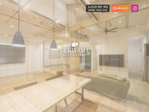 http://www.uchiyama-mokuzai.co.jp