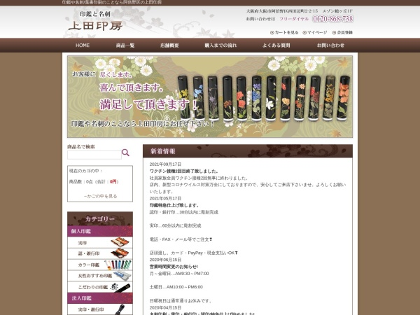 Screenshot of www.ueda-inbo.com