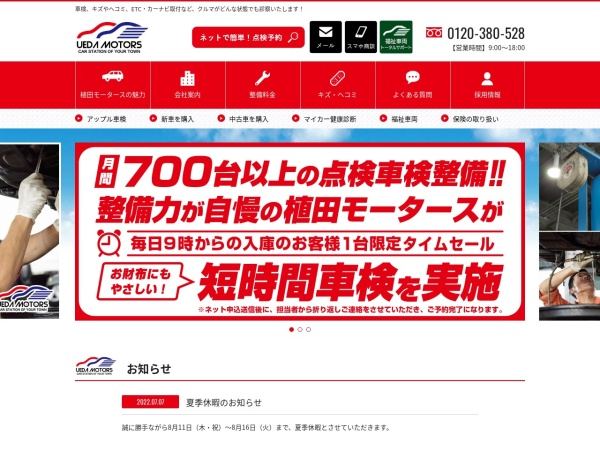 Screenshot of www.ueda-motors.jp