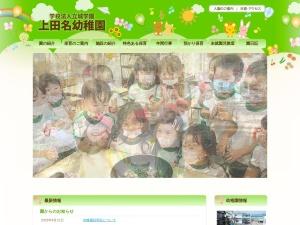 http://www.uedana.ed.jp/