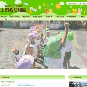 Screenshot of www.uedana.ed.jp