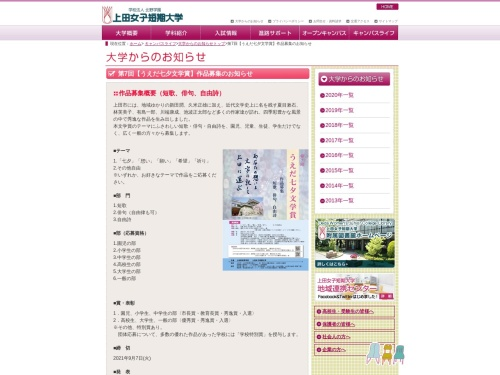 Screenshot of www.uedawjc.ac.jp