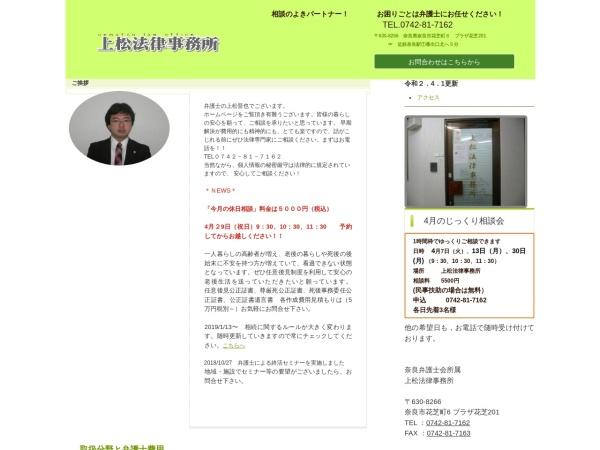 http://www.uematsulawoffice.sakura.ne.jp/