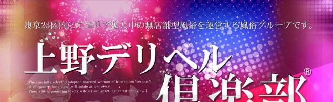 http://www.ueno-deliclub.com/