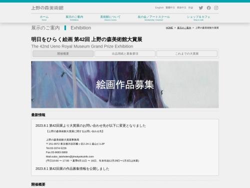 http://www.ueno-mori.org/exhibitions/main/taisho/