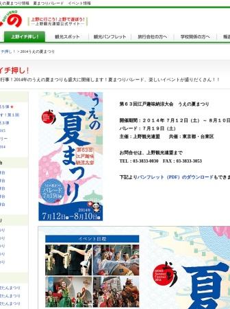 Screenshot of www.ueno.or.jp