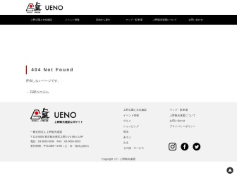 http://www.ueno.or.jp/index.html