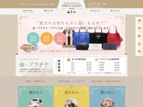 http://www.ueno783.jp/