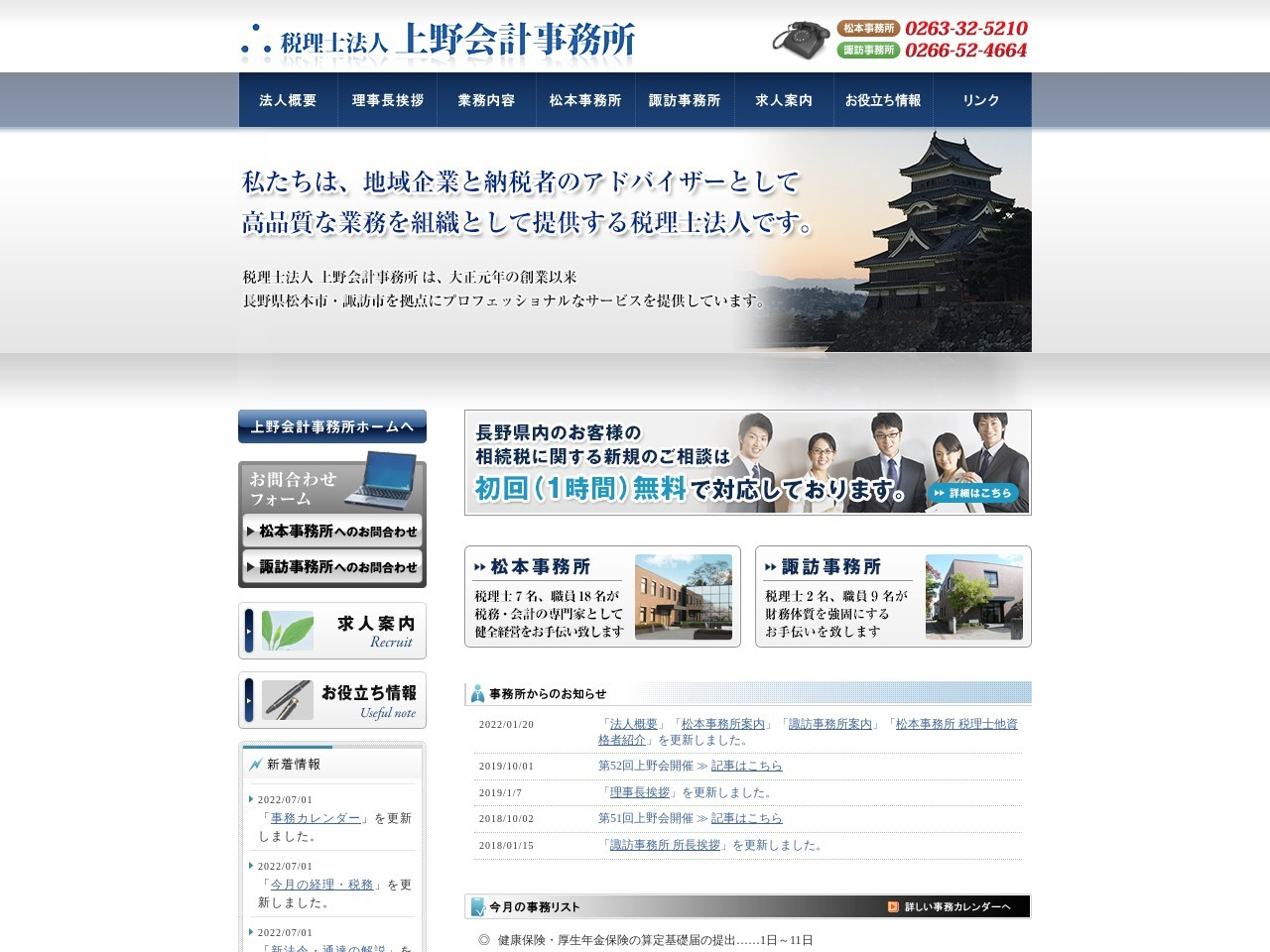 上野会計事務所(税理士法人)