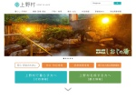 Screenshot of www.uenomura.jp