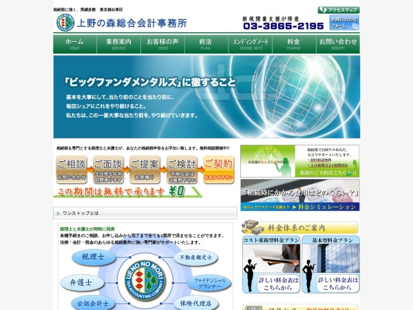 Screenshot of www.uenonomori.com