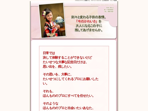 Screenshot of www.uenoshashinkan.com