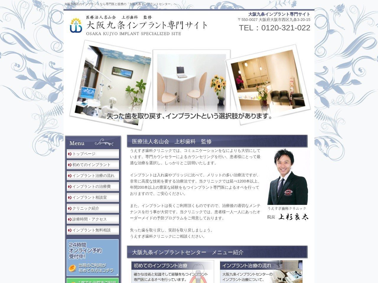 医療法人名山会  うえすぎ歯科クリニック (大阪府大阪市西区)