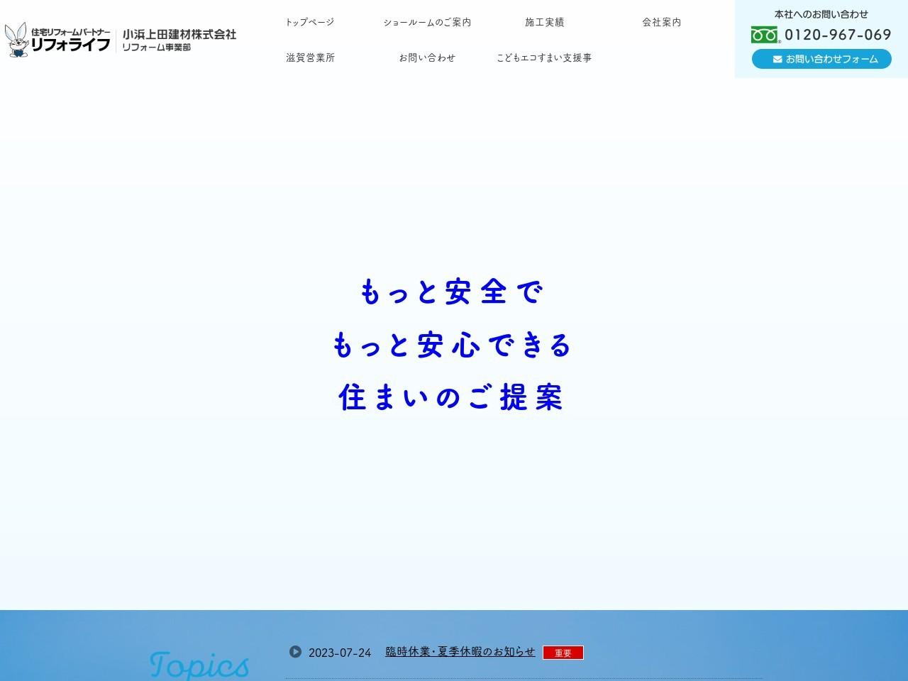 小浜上田建材株式会社