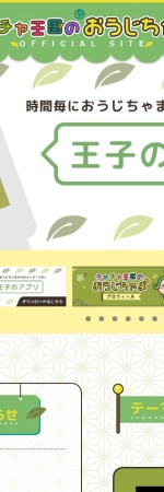 Screenshot of www.ujimiyage.com