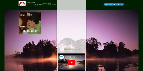 Screenshot of www.ukishimajinja.com