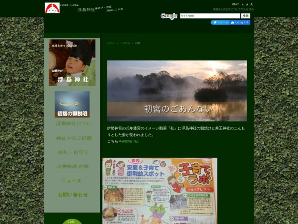 Screenshot of www.ukishimajinja.com