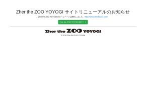 Zher the ZOO代々木