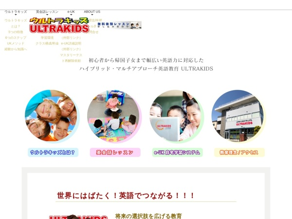 Screenshot of www.ultrakids.net