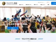 Screenshot of www.ultraman-kikin.jp