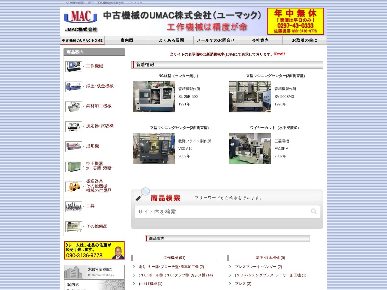UMAC株式会社