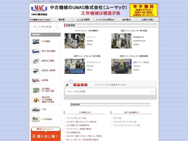 http://www.umac.co.jp